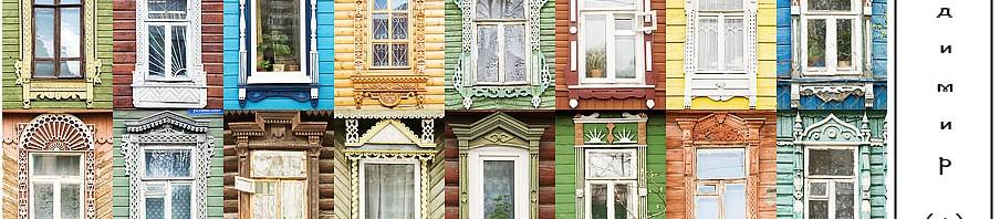 Резные деревянные наличники Владимира