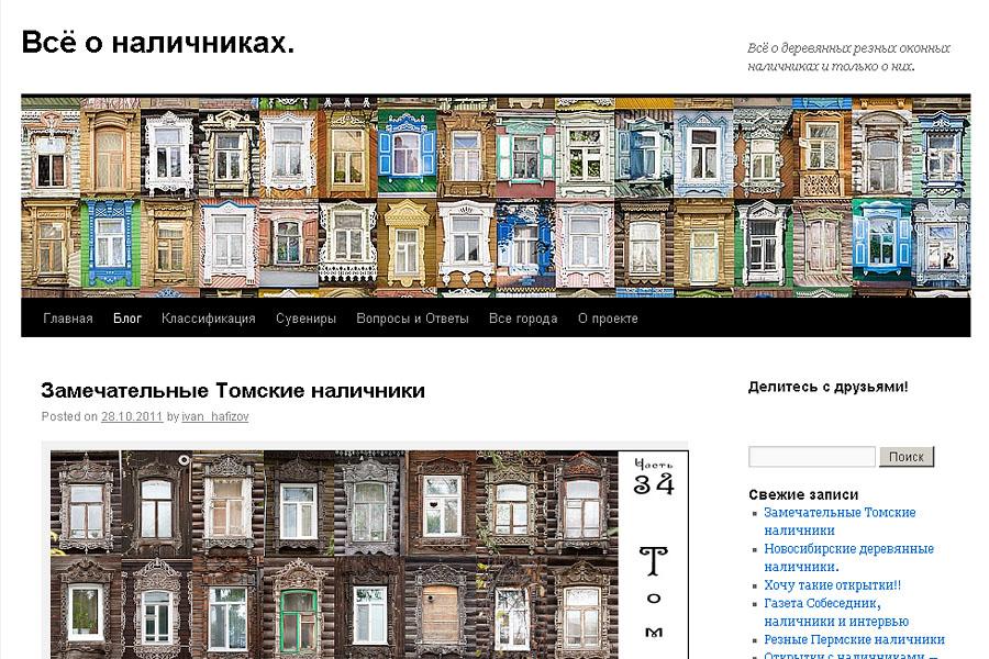 обложка блога Nalichniki.com