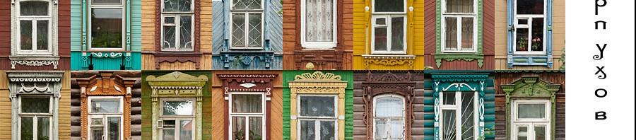 Цветные оконные наличники подмосковного Серпухова