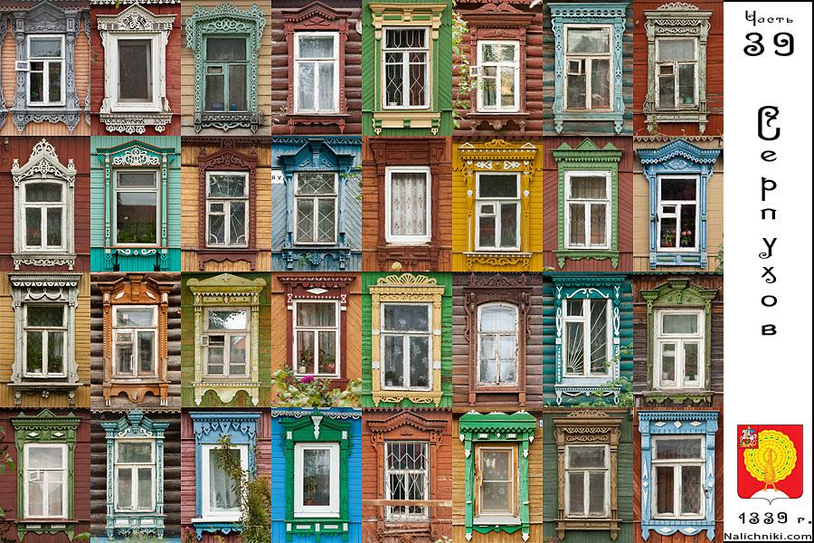 039 Serpukhov Цветные оконные наличники подмосковного Серпухова
