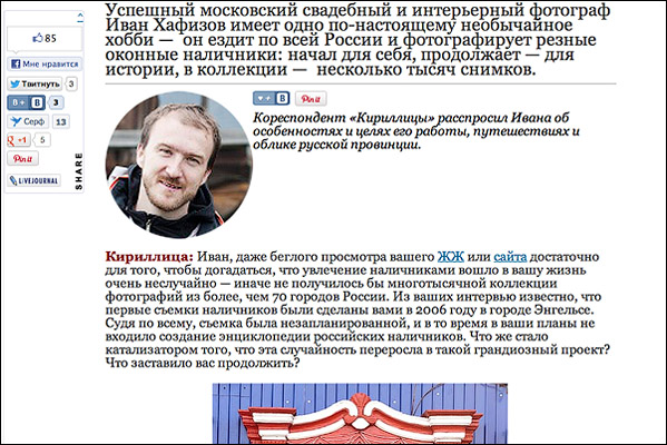 Интервью Ивана Хафизова порталу Cyrillitsa.ru