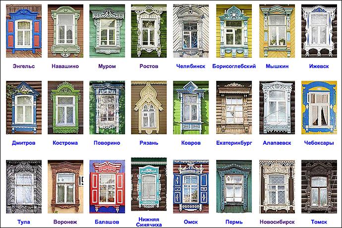 Наличники разных городов Русские резные деревянные наличники.