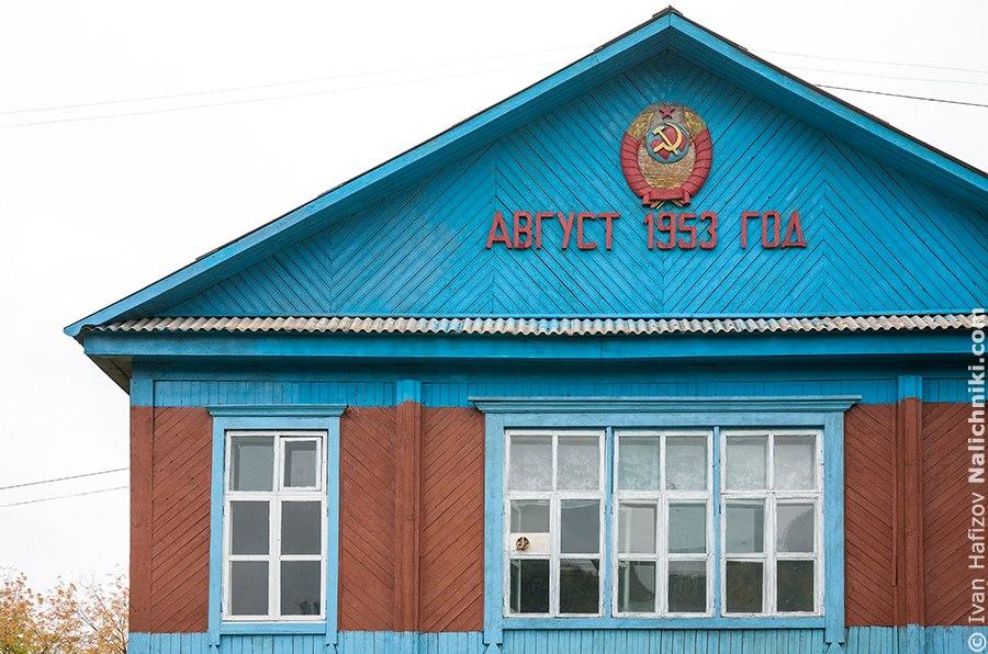 деревянный дом с гербом советского союза