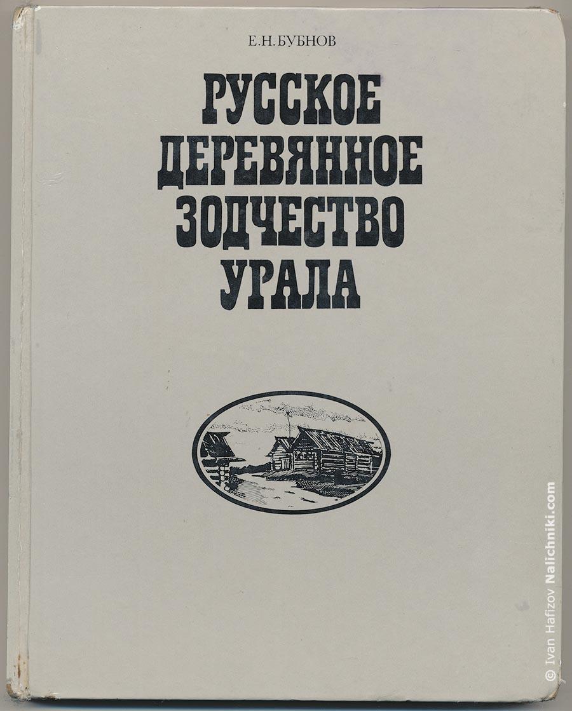 Обложка книги о деревянном зодчестве