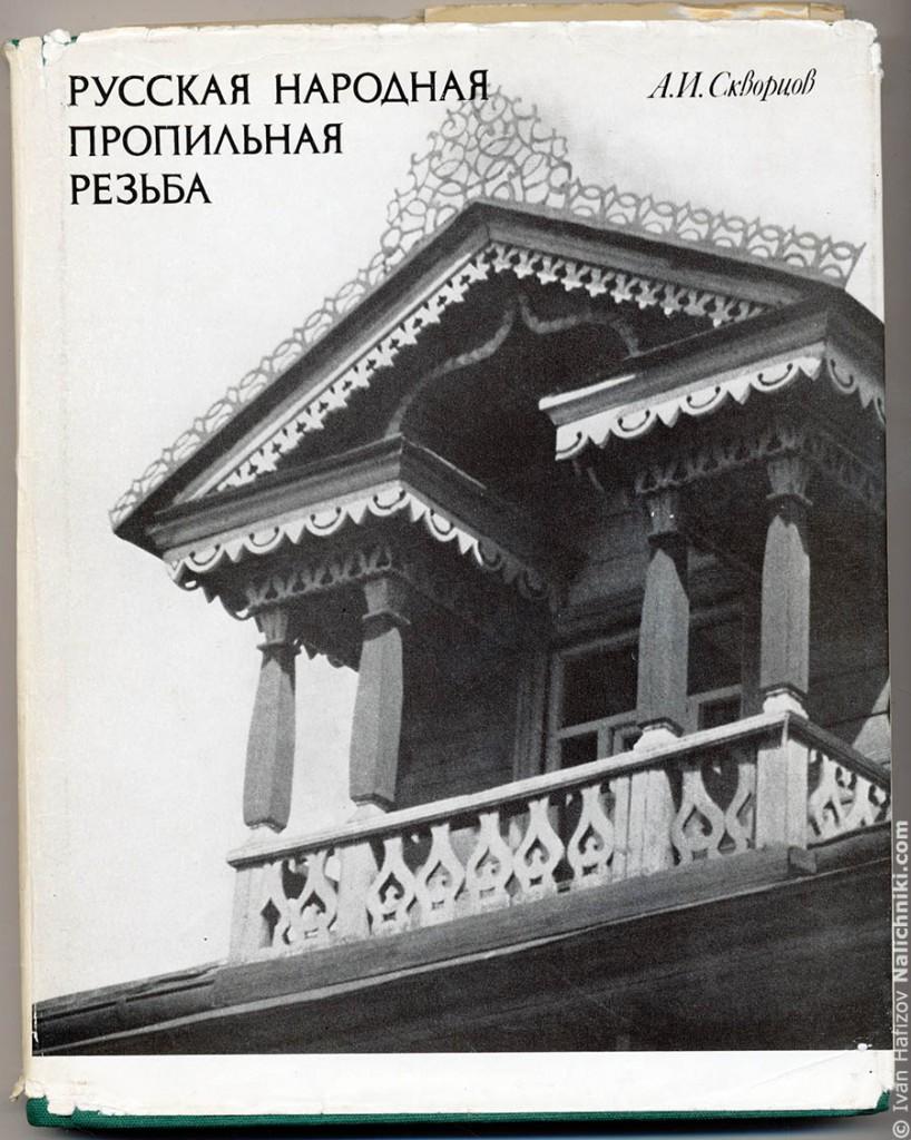 Обложка книги русская народная пропильная резьба