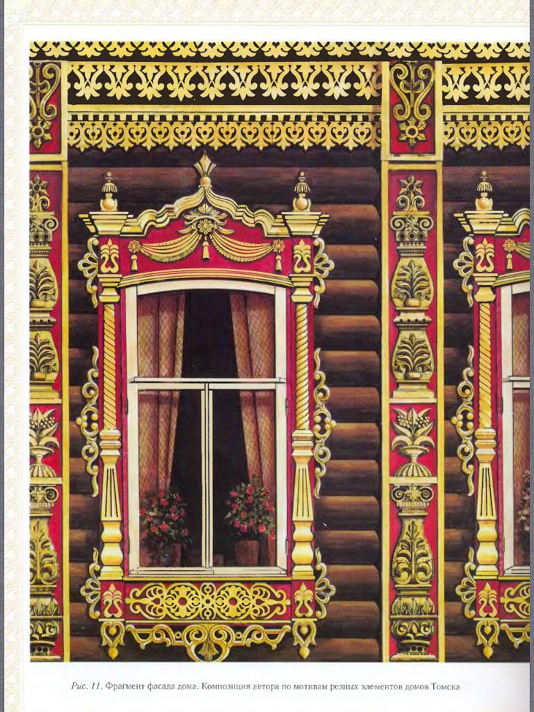 Фрагмент фасада деревянного дома из Томска