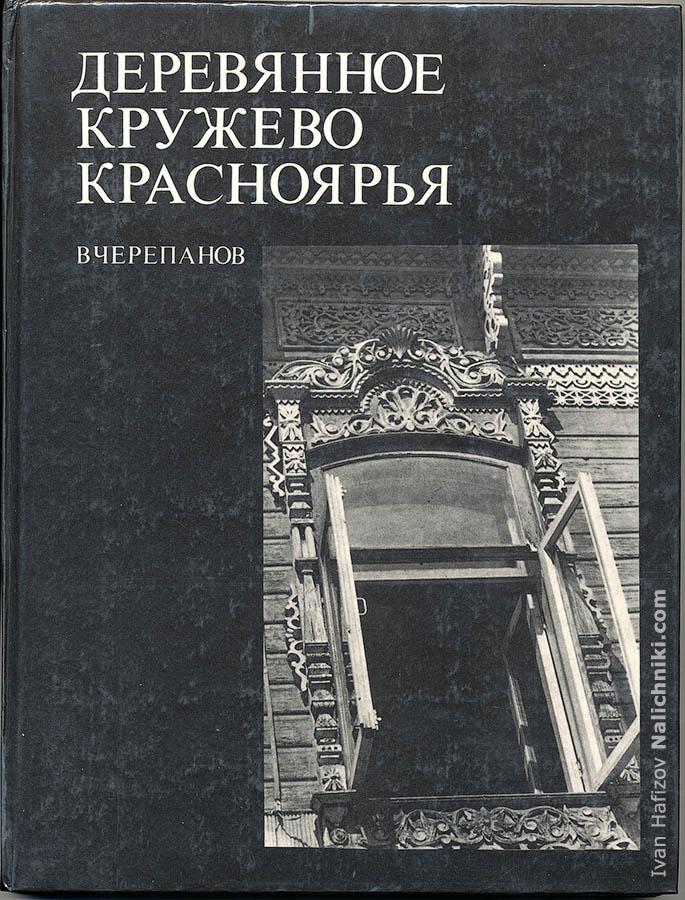 """Обложка книги """"Деревянное кружево Красноярья"""""""