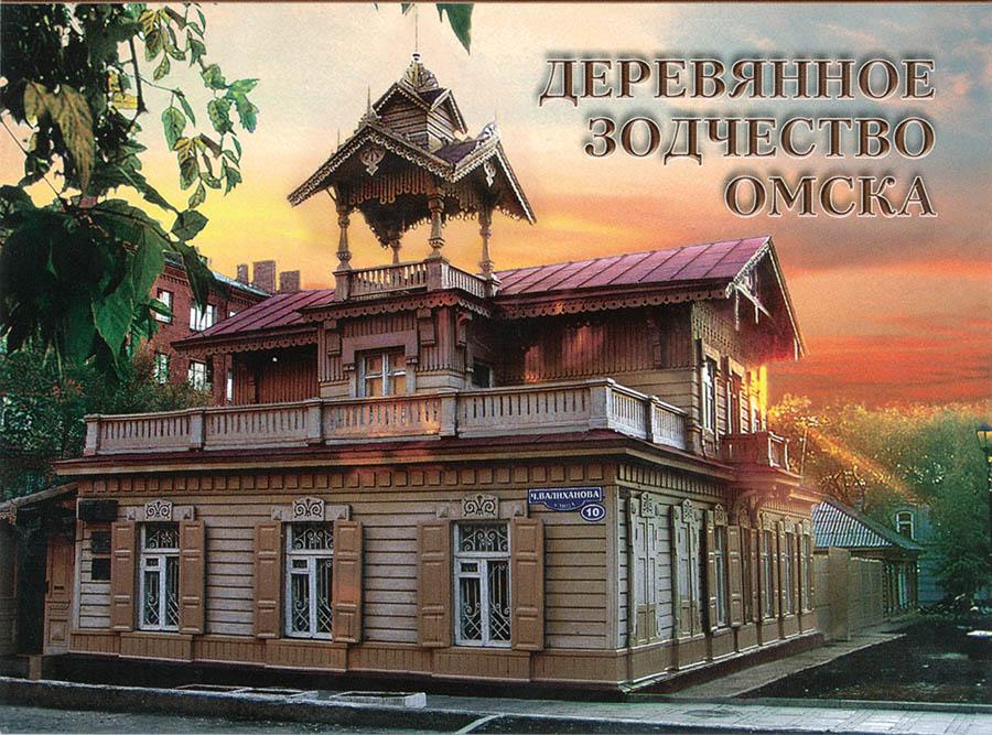 """Обложка набора открыток """"Деревянное зодчество Омска"""""""