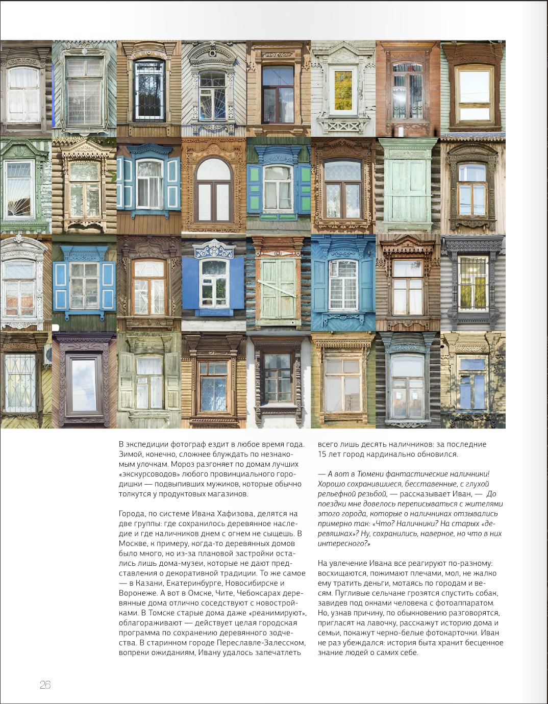 Рассказ о проекте Nalichniki.com в журнале Уральских Авилиний