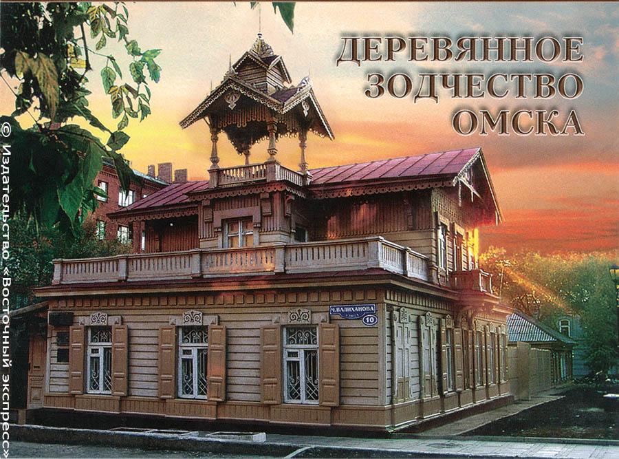 """Открытка """"Деревянное зодчество Омска"""""""