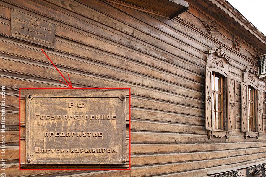 Офис иркутского ГУП ВостСибВзрывПром в деревянном доме с наличниками
