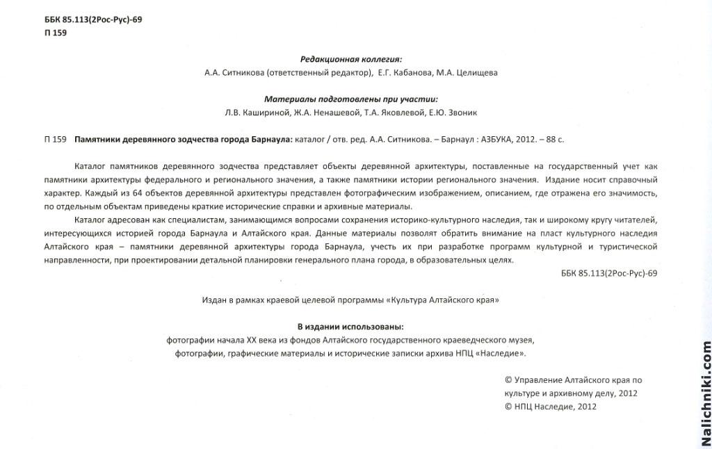 Аннотация книги Деревянное зодчество Барнаула