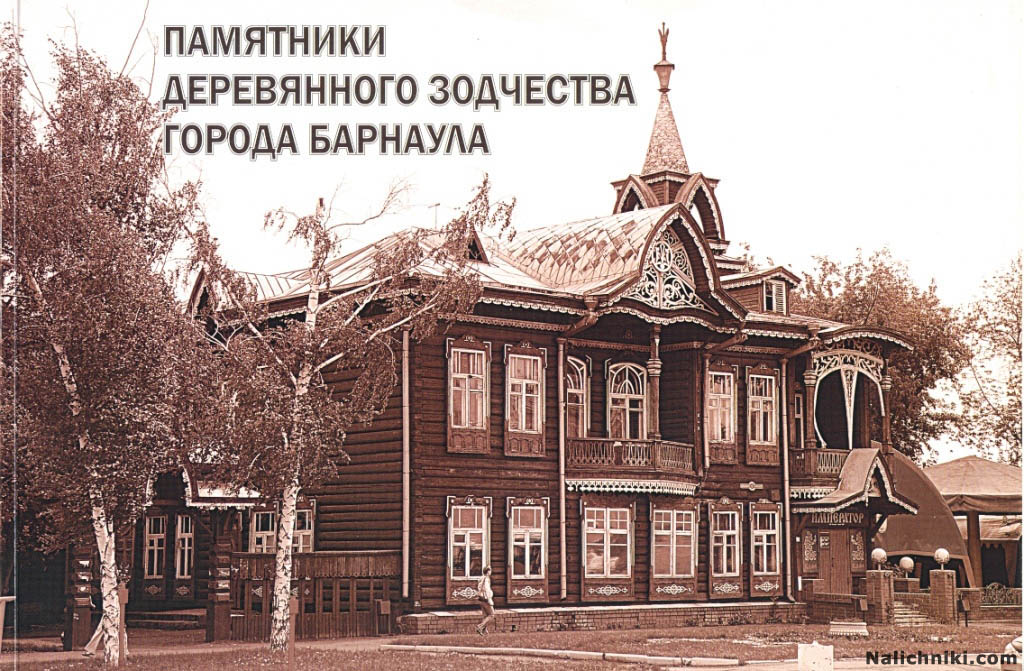 The book titled Relic Wooden Houses of Barnaul