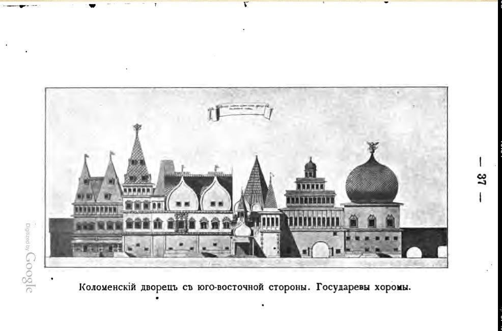 Иллюстрация из книги «Русское искусство. Черты самобытности в древне-русском зодчестве»