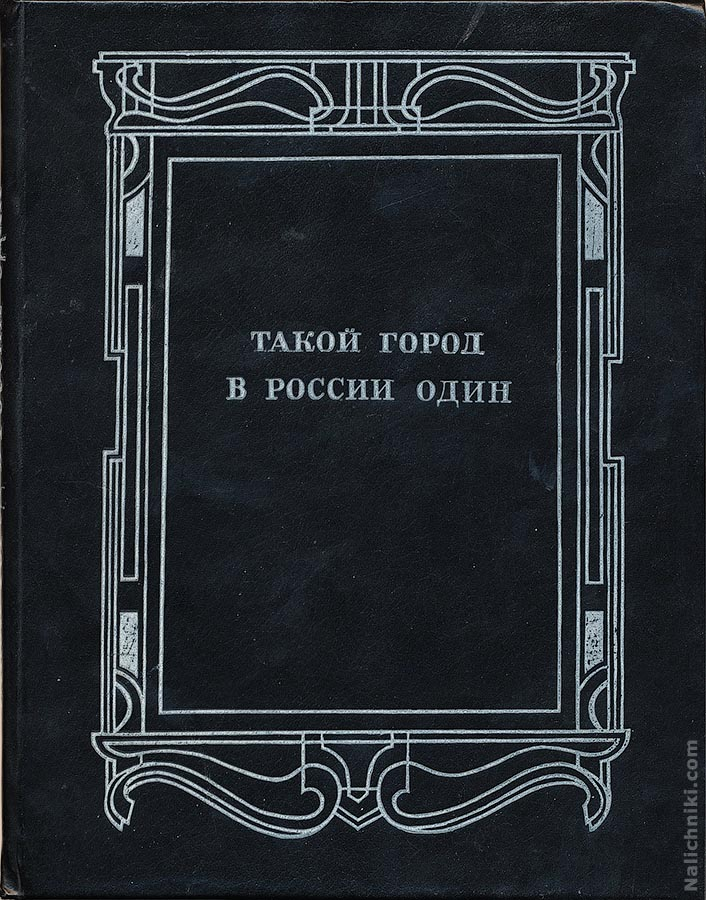 Cover of book about wooden architecture in Vologda city