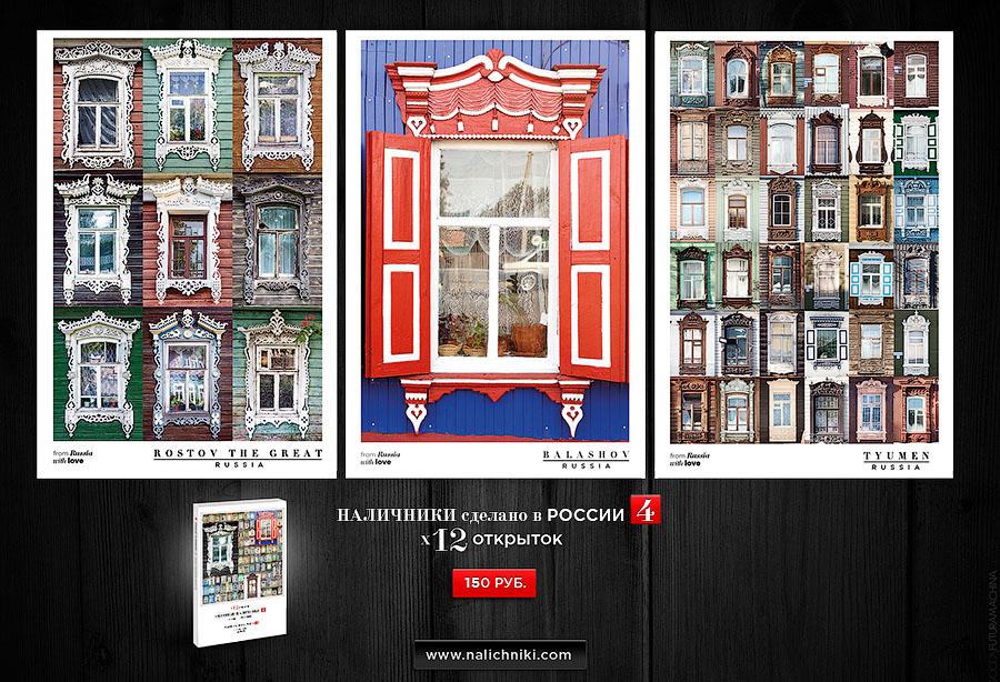 Открытки с символами старой России —резными наличниками