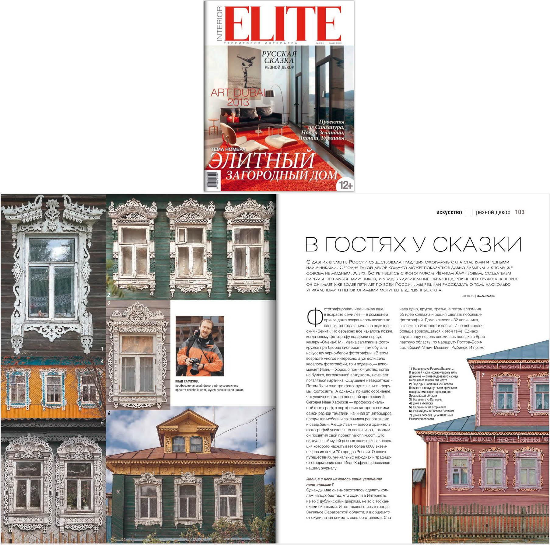 Журнал Элит-интерьер