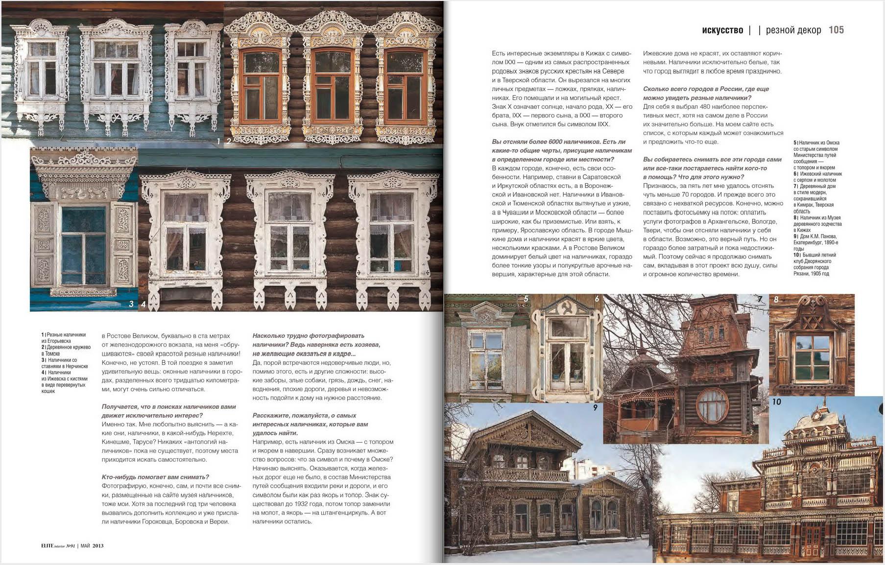 Разворот журнала Elite Interior с рассказом у музее резных наличников