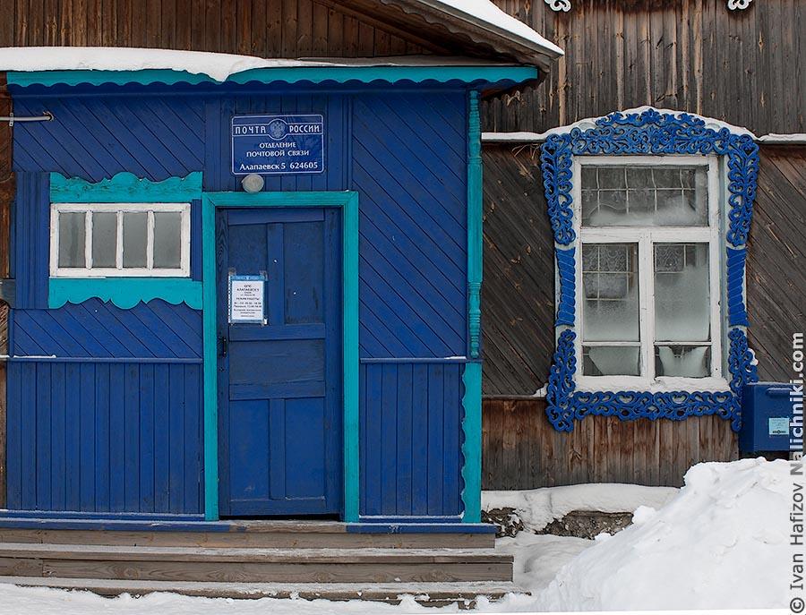 Синий алапавский почтовый наличник