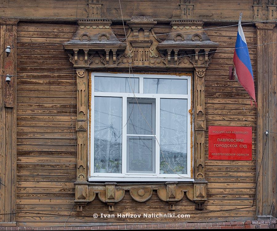 Деревянный наличник на широком окне Павловского городского суда