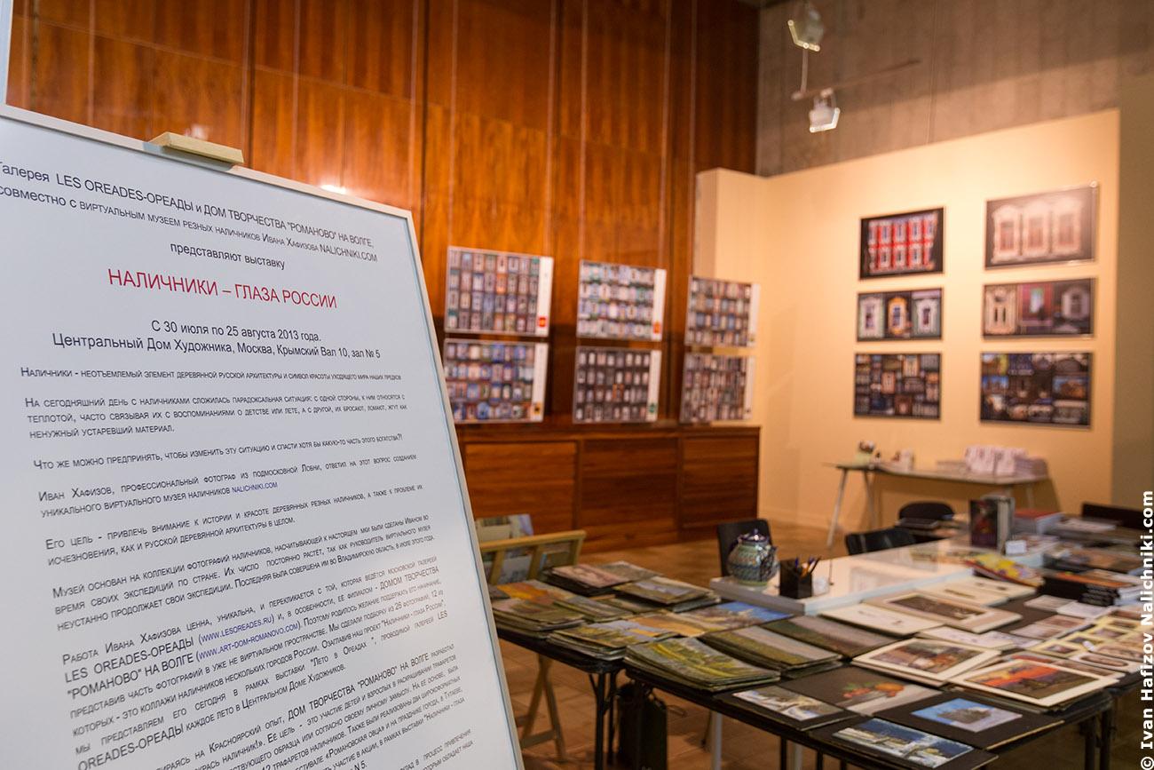 Фотография с выставки фотографий наличников в ЦДХ