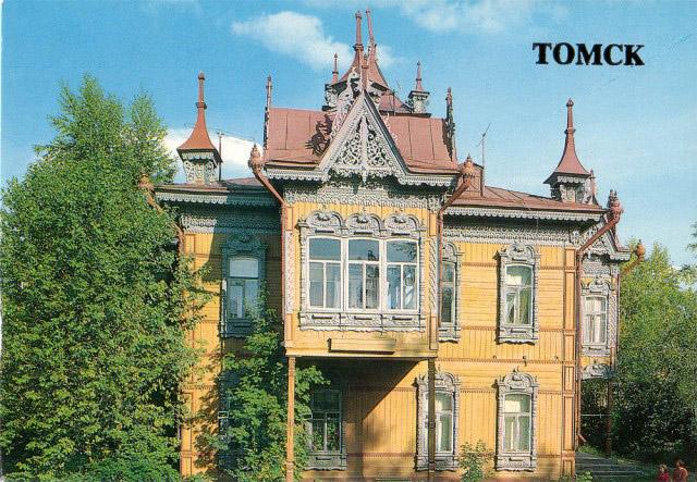 Дом с жар-птицами (или дом с драконами), томская открытка,