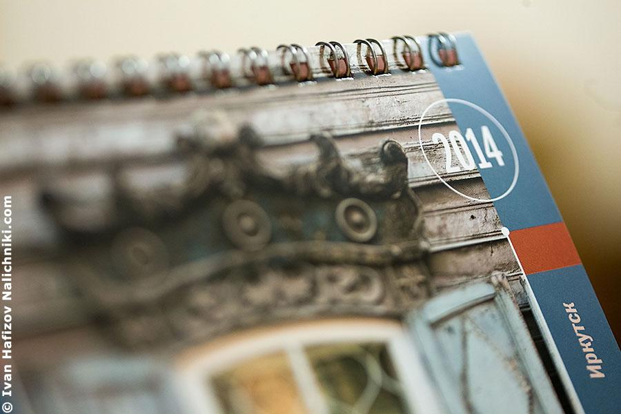 Календарь «Наличники России 2014»