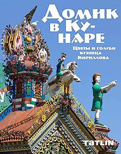 2014 Крутеева Ю. Ройзман Е. «Домик в Кунаре. Цветы и голуби кузнеца Кириллова»