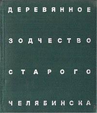 Книга Мочалова Н.П. Деревянное зодчество старого Челябинска. Челябинск, ЮУКИ