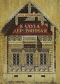 Обложка книги «Калуга деревянная» Александра Днепровского-Орбелиани