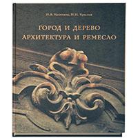 2014 И.В. Калинина Н.Н. Красная Книга «Город и дерево. Архитектура и ремесло»