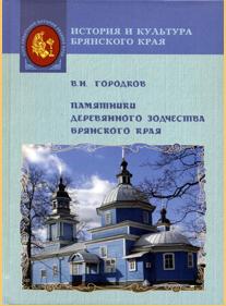 bryanskie_rfgorodkov