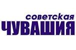 Logo_Sovetskaya_Chuvashiya