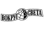 Logo_Vokrug_Sveta