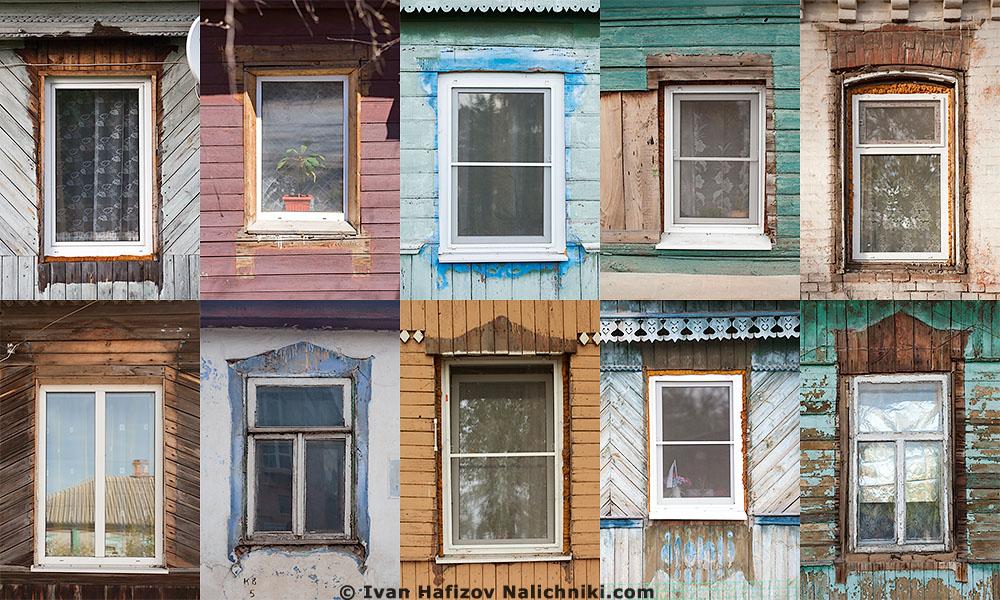 Окна без наличников
