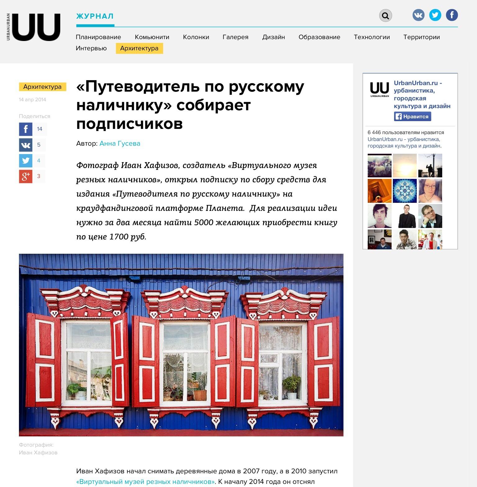 Заголовок статьи о «Путеводителе по русскому наличнику» на Urbanurban