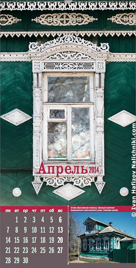 Страница из календаря «Наличники 2014» сайта Nalichniki.com
