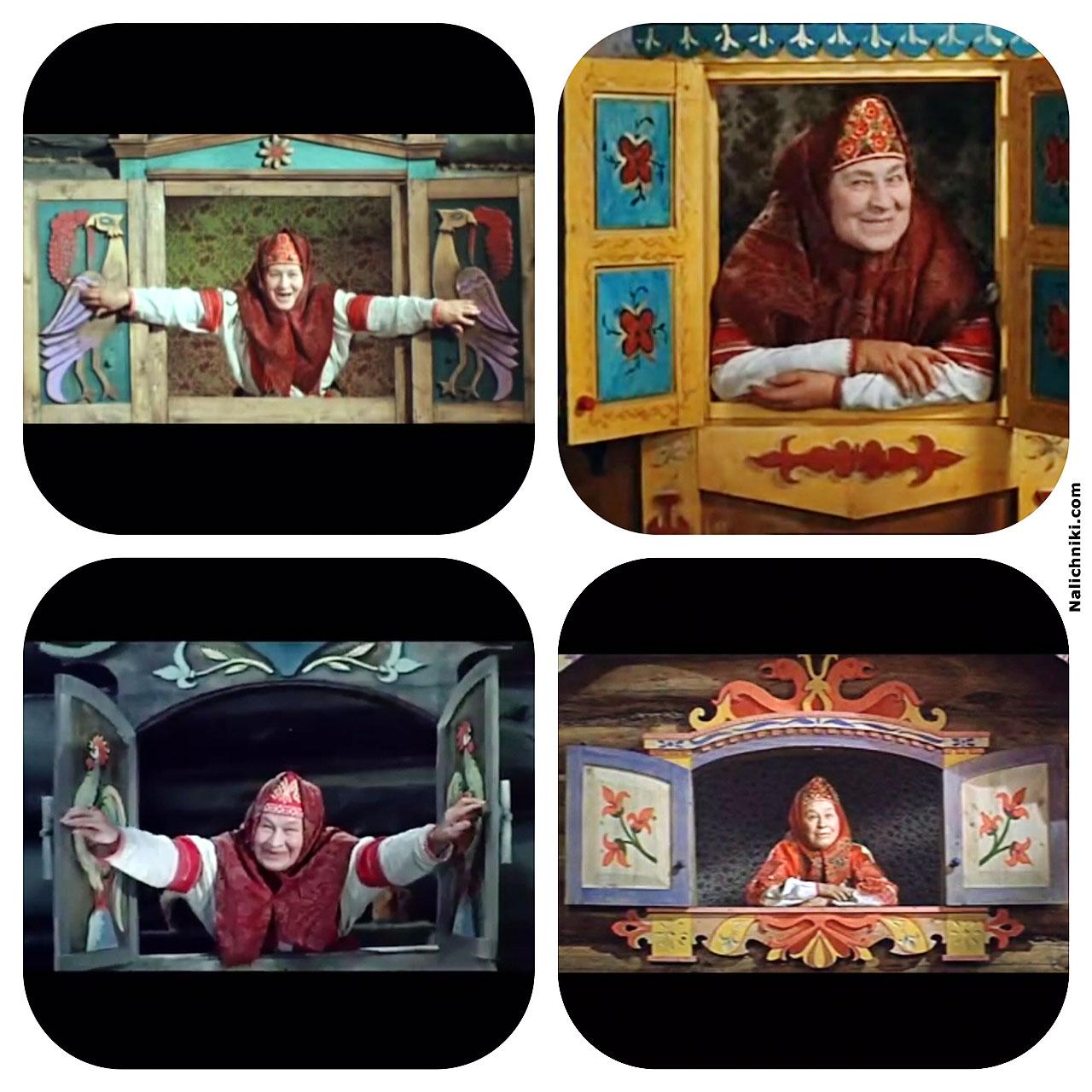 Бабушка в окошках, предваряющая советские фильмы-сказки Александра Роу