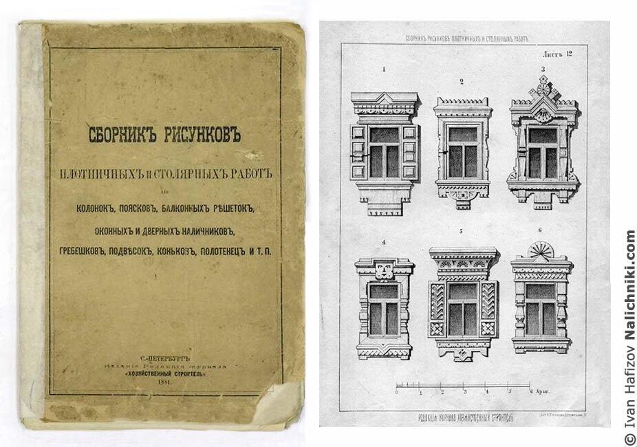Обложка брошюры «Сборник рисунков плотничных и столярных работ»