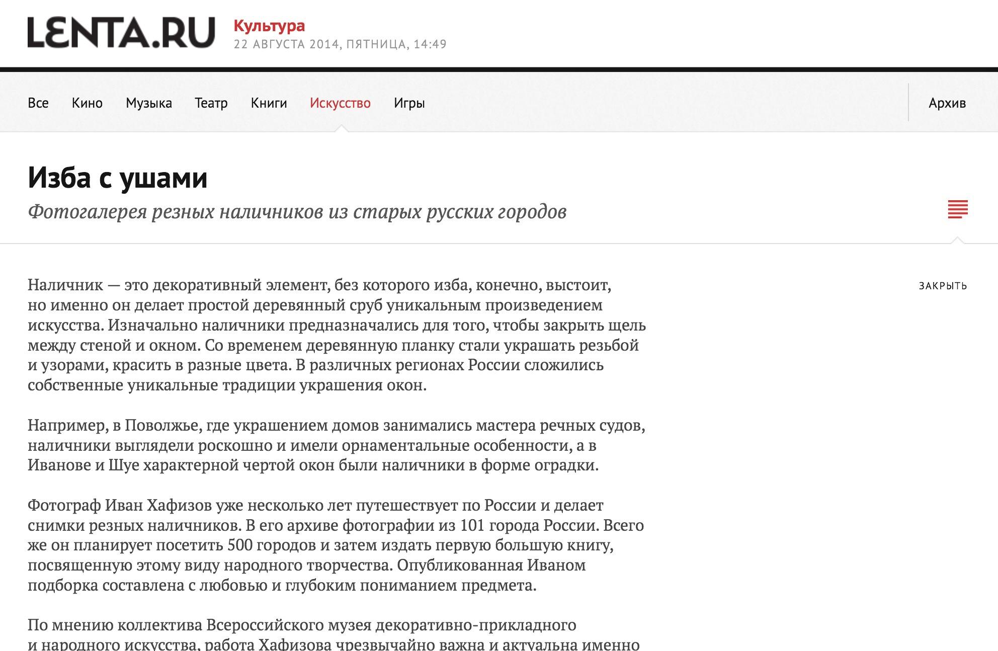 Наличники на Ленте.ру