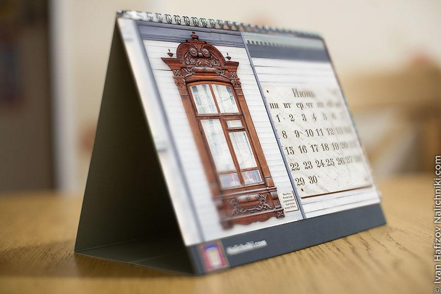 Календарь 2015 с наличниками!