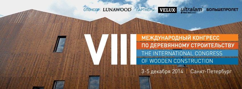 Анонс 8-го Международного Конгресса по деревянному строительству