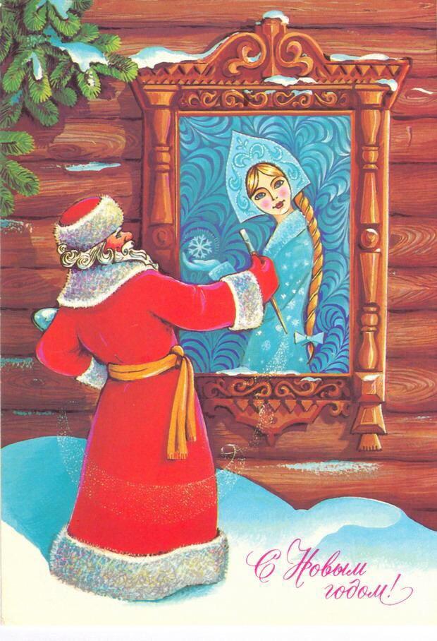 дед мороз и снегурочка и окошко с наличником!