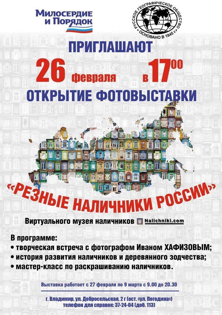 Выставка наличников во Владимире!