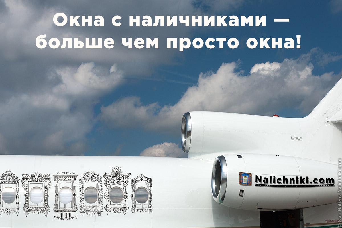 Самолет с окнами и нарисованными наличниками