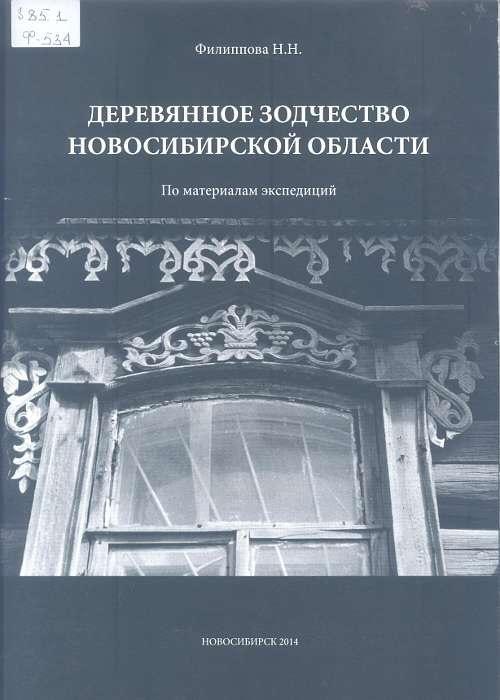 2014 Филиппова Н.Н. Деревянное зодчество Новосибирской области