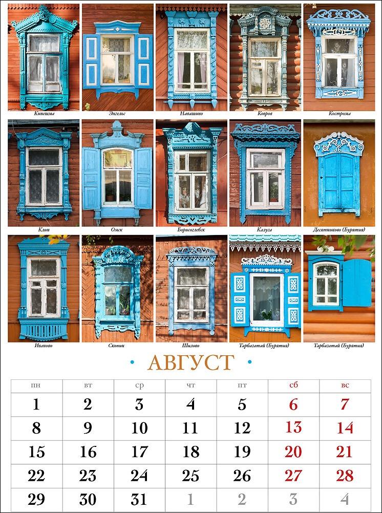 страница из календаря «Резные наличники России»