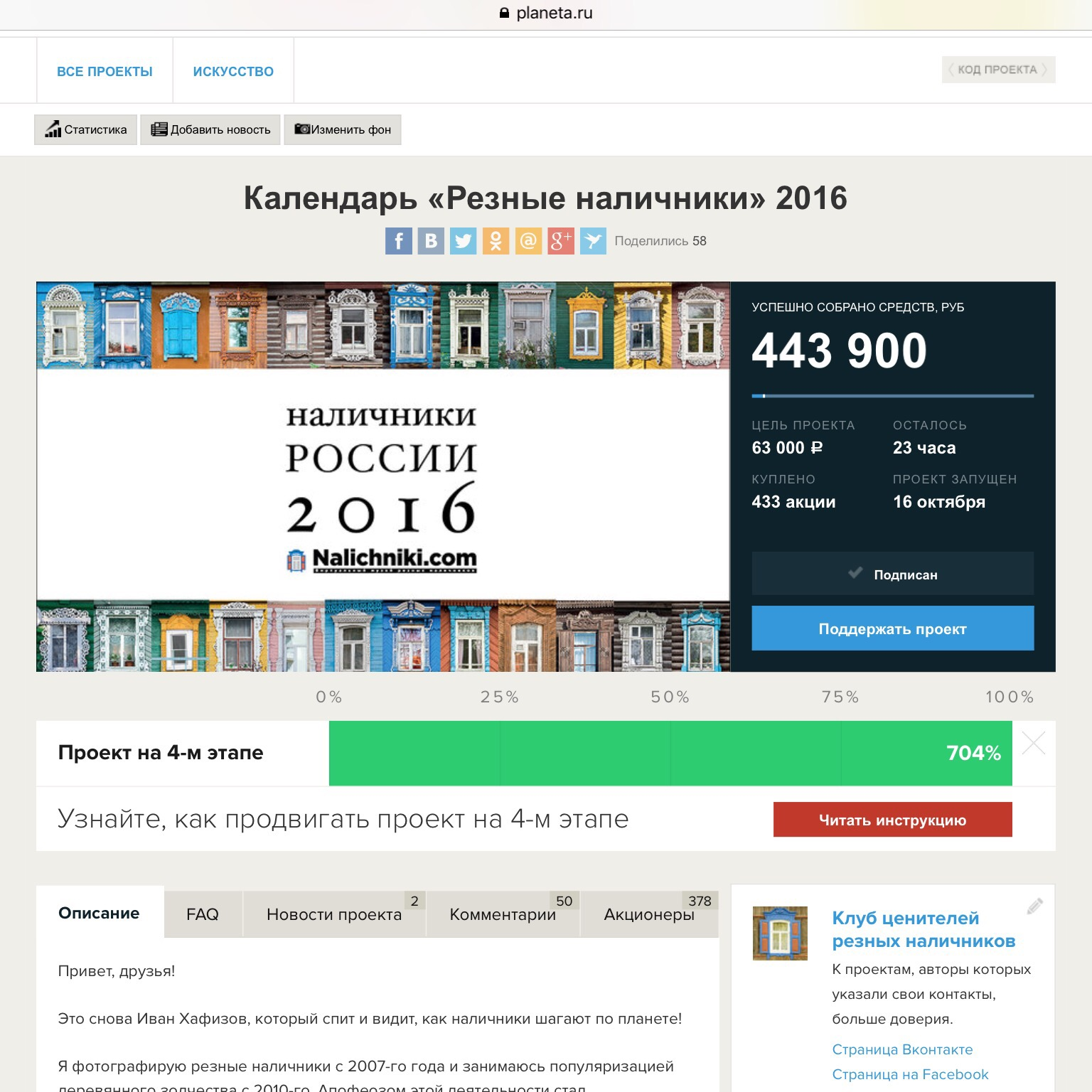 рекордный сбор на Планете.ру 700%