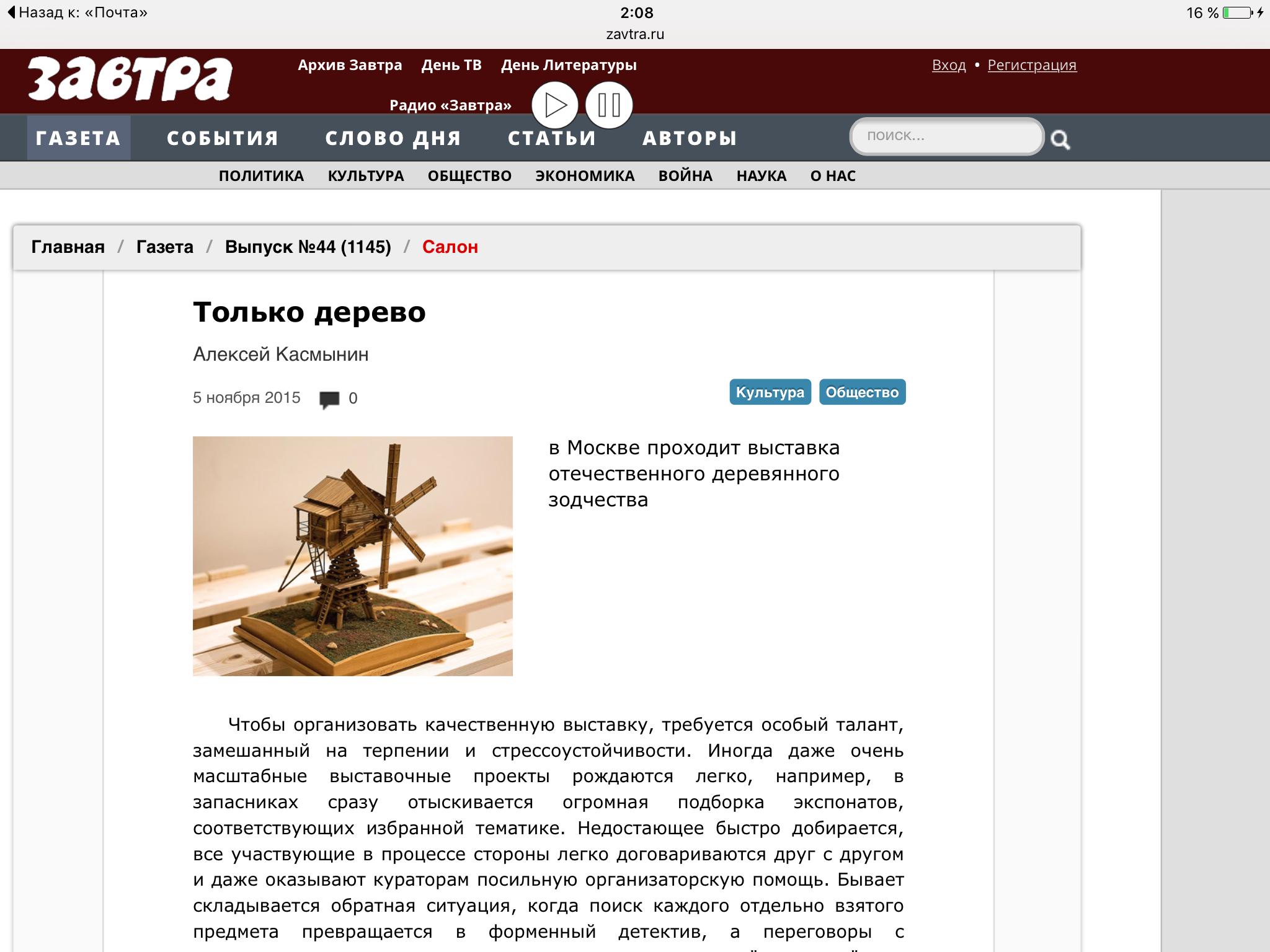 «Русское деревянное. взгляд из XXI века»