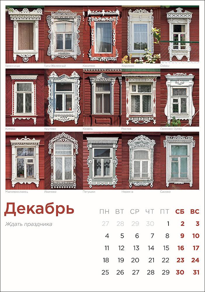 dekabr_2